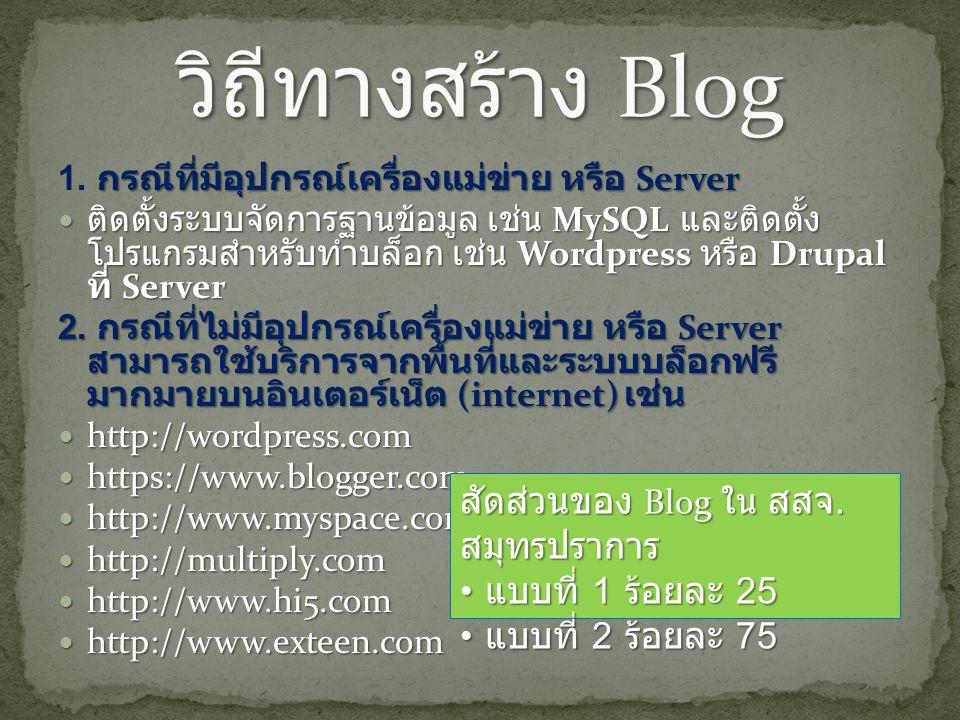 กรณีที่มีอุปกรณ์เครื่องแม่ข่าย หรือ Server 1.