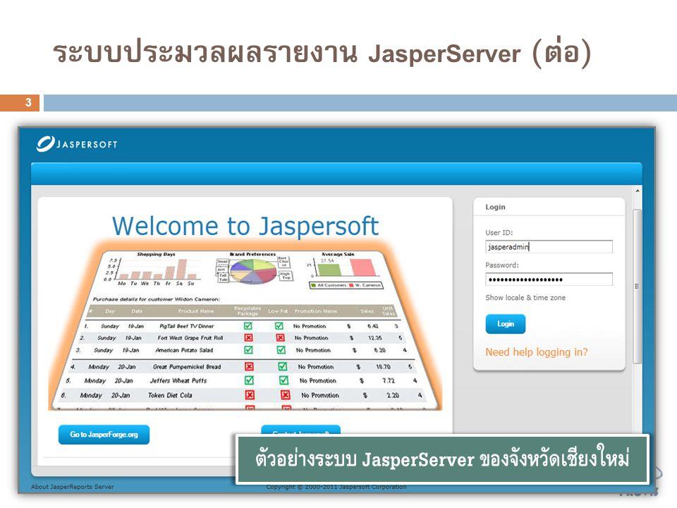 3 ตัวอย่างระบบ JasperServer ของจังหวัดเชียงใหม่ ระบบประมวลผลรายงาน JasperServer ( ต่อ )