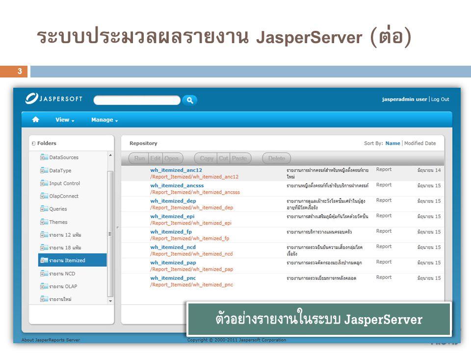 3 ตัวอย่างรายงานในระบบ JasperServer