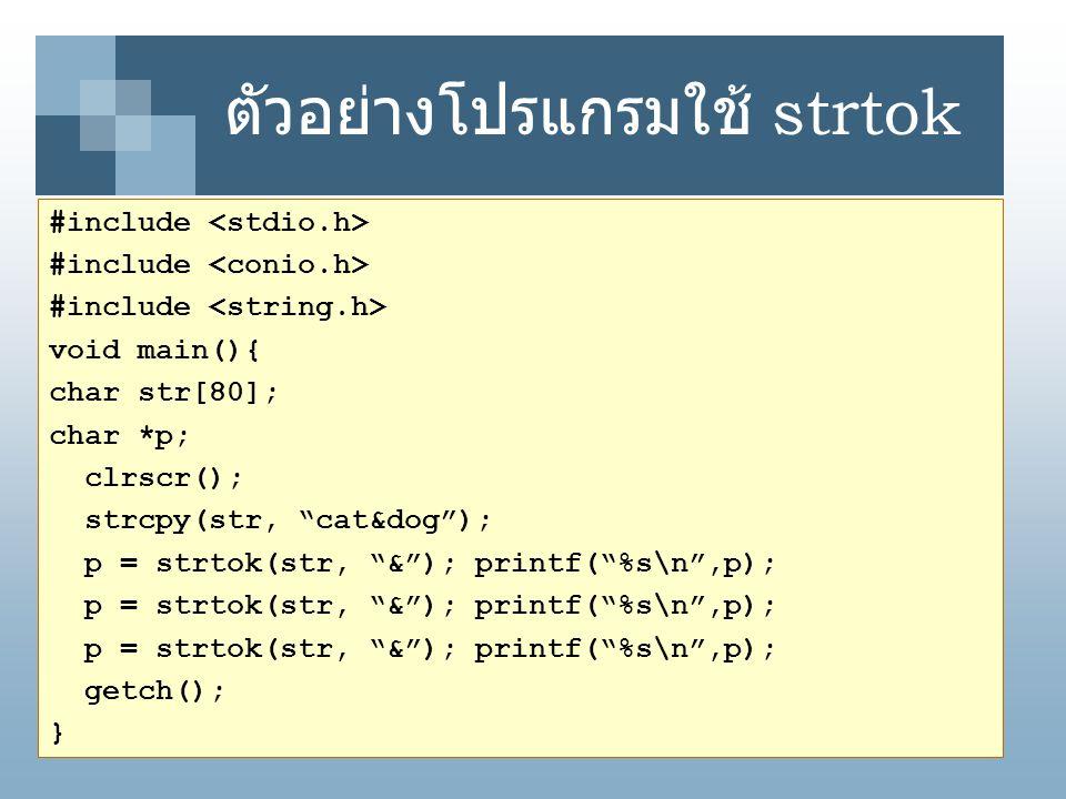 """ตัวอย่างโปรแกรมใช้ strtok #include void main(){ char str[80]; char *p; clrscr(); strcpy(str, """"cat&dog""""); p = strtok(str, """"&""""); printf(""""%s\n"""",p); getch"""