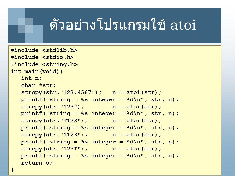 ตัวอย่างโปรแกรมใช้ atoi #include int main(void){ int n; char *str; strcpy(str,