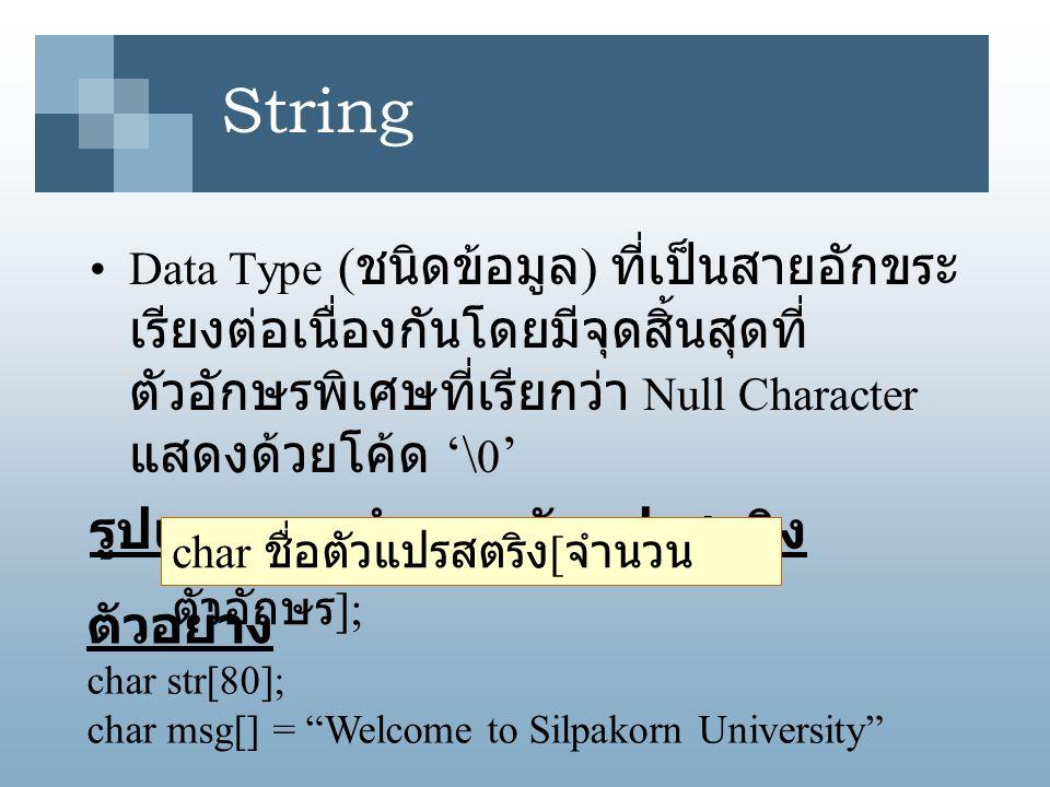 String Data Type ( ชนิดข้อมูล ) ที่เป็นสายอักขระ เรียงต่อเนื่องกันโดยมีจุดสิ้นสุดที่ ตัวอักษรพิเศษที่เรียกว่า Null Character แสดงด้วยโค้ด '\ 0 ' รูปแบ