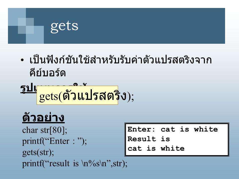 """gets เป็นฟังก์ชันใช้สำหรับรับค่าตัวแปรสตริงจาก คีย์บอร์ด รูปแบบการใช้ gets( ตัวแปรสตริง ); ตัวอย่าง char str[80]; printf(""""Enter : """"); gets(str); print"""
