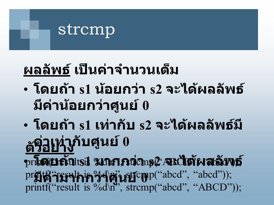 strlen เป็นฟังก์ชันไว้สำหรับหาความยาวของสตริง รูปแบบการใช้ strlen( สตริง ); Result is 4 ตัวอย่าง char str[80] = abcd ; int x = strlen(str); printf( result is %d\n ,x);