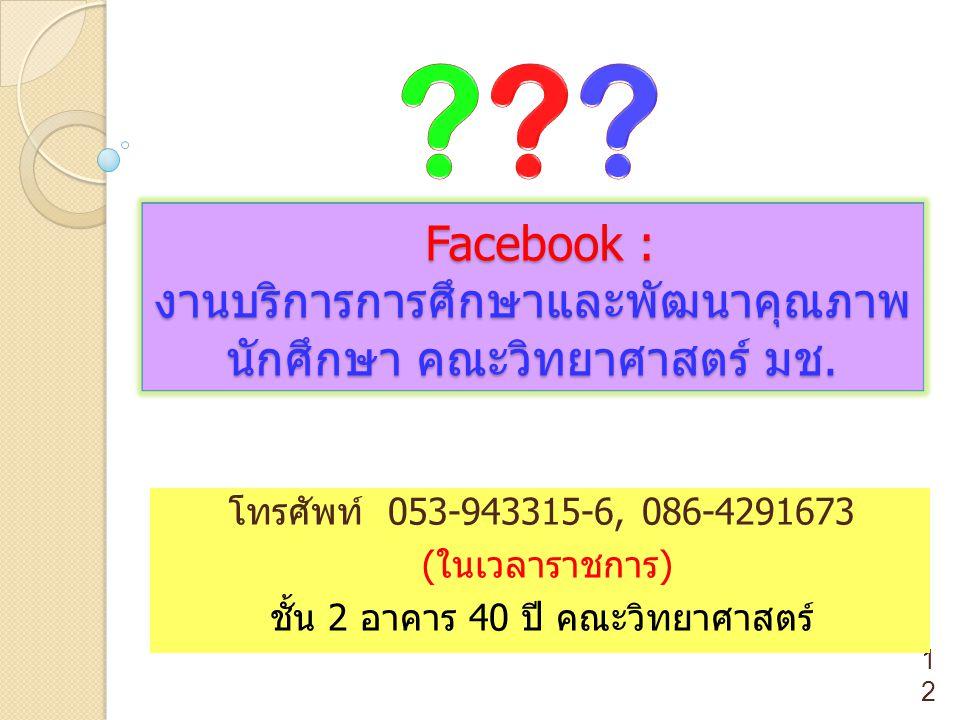 Facebook : งานบริการการศึกษาและพัฒนาคุณภาพ นักศึกษา คณะวิทยาศาสตร์ มช.