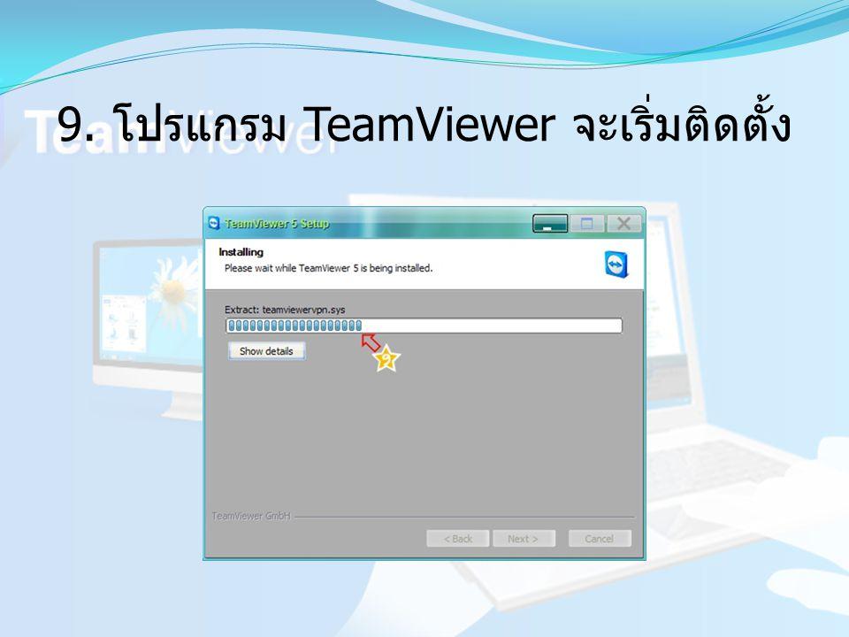 9. โปรแกรม TeamViewer จะเริ่มติดตั้ง