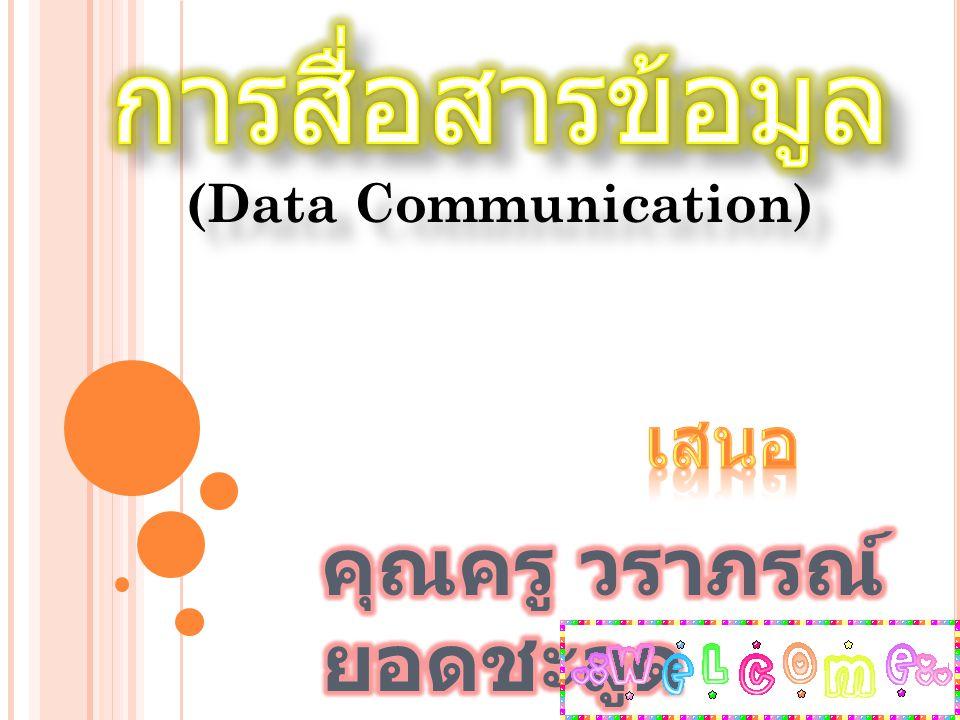 การสื่อสารข้อมูล (D ATA C OMMUNICATIONS ) หมายถึง กระบวนการถ่ายโอนหรือ แลกเปลี่ยนข้อมูลกันระหว่างผู้ส่งและผู้รับ โดยผ่านช่องทางสื่อสาร เช่น อุปกรณ์ อิเล็กทรอนิกส์ หรือคอมพิวเตอร์เป็น ตัวกลางในการส่งข้อมูล เพื่อให้ผู้ส่งและ ผู้รับเกิดความเข้าใจซึ่งกันและกัน