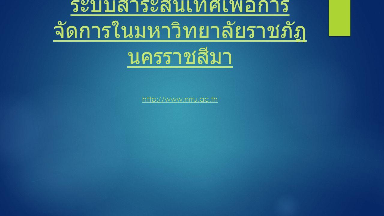 ระบบสาระสนเทศเพื่อการ จัดการในมหาวิทยาลัยราชภัฏ นครราชสีมา http://www.nrru.ac.th