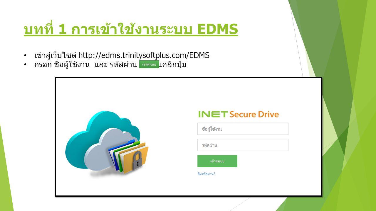 บทที่ 1 การเข้าใช้งานระบบ EDMS เข้าสู่เว็บไซต์ http://edms.trinitysoftplus.com/EDMS กรอก ชื่อผู้ใช้งาน และ รหัสผ่าน จากนั้นคลิกปุ่ม