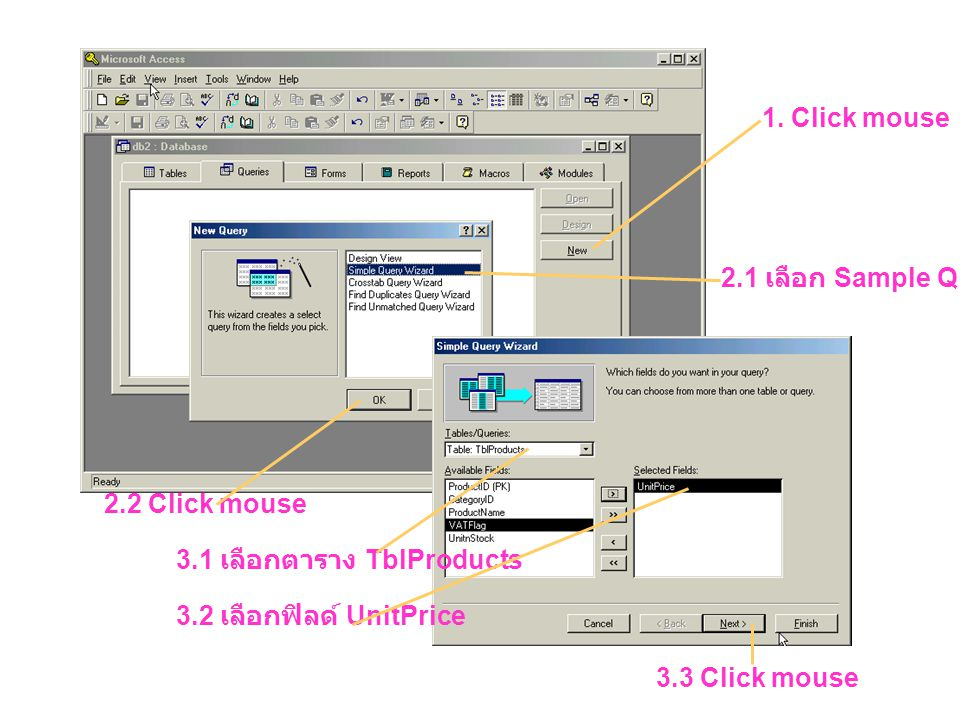 1. Click mouse 2.1 เลือก Sample Query Wizard 2.2 Click mouse 3.1 เลือกตาราง TblProducts 3.2 เลือกฟิลด์ UnitPrice 3.3 Click mouse