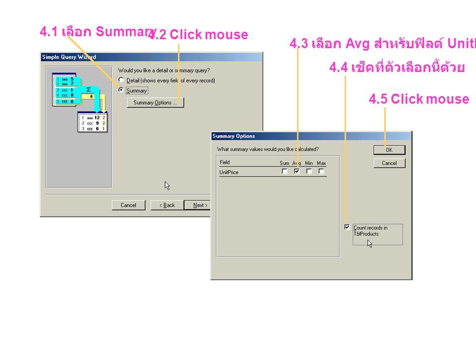 4.1 เลือก Summary 4.2 Click mouse 4.3 เลือก Avg สำหรับฟิลด์ UnitPrice 4.4 เช็คที่ตัวเลือกนี้ด้วย 4.5 Click mouse