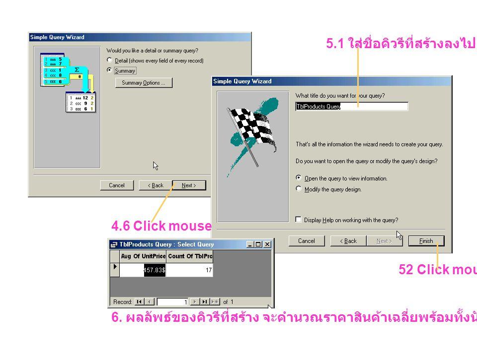 4.6 Click mouse 5.1 ใส่ชื่อคิวรีที่สร้างลงไป 52 Click mouse 6.