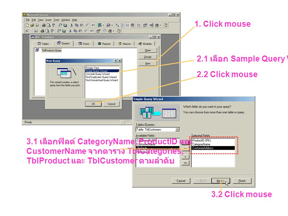 1. Click mouse 2.1 เลือก Sample Query Wizard 2.2 Click mouse 3.1 เลือกฟิลด์ CategoryName, ProductID และ CustomerName จากตาราง TblCategories, TblProduc