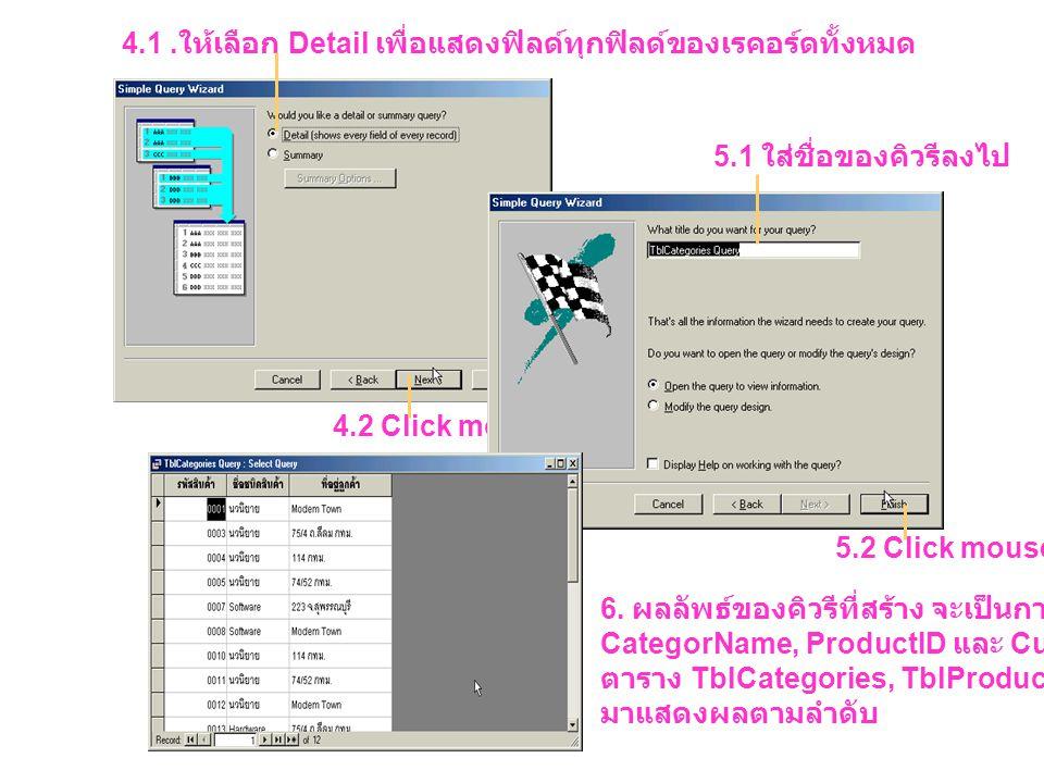 4.1. ให้เลือก Detail เพื่อแสดงฟิลด์ทุกฟิลด์ของเรคอร์ดทั้งหมด 4.2 Click mouse 5.1 ใส่ชื่อของคิวรีลงไป 5.2 Click mouse 6. ผลลัพธ์ของคิวรีที่สร้าง จะเป็น