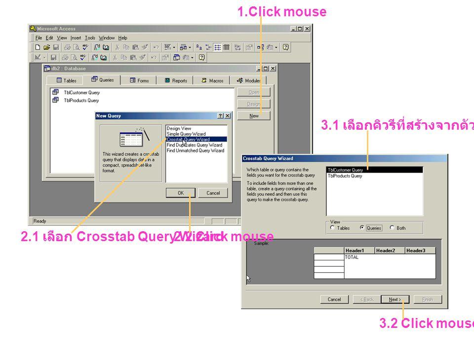 1.Click mouse 2.1 เลือก Crosstab Query Wizard 2.2 Click mouse 3.1 เลือกคิวรีที่สร้างจากตัวอย่างก่อน 3.2 Click mouse