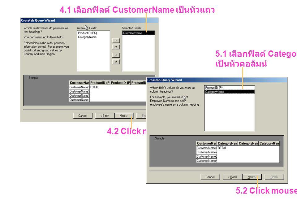 4.1 เลือกฟิลด์ CustomerName เป็นหัวแถว 4.2 Click mouse 5.1 เลือกฟิลด์ CategoryName เป็นหัวคอลัมน์ 5.2 Click mouse