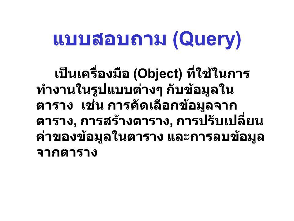 ประโยชน์ของ Query 1.แสดงข้อมูลที่ตรงกับเงื่อนไขที่ กำหนด 2.
