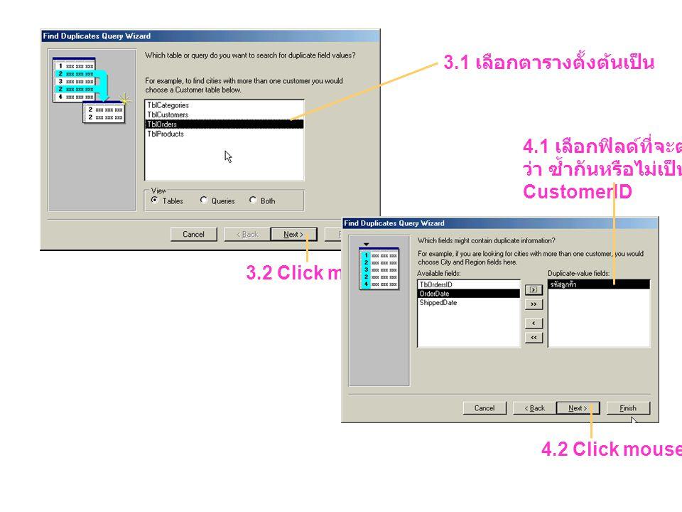 3.1 เลือกตารางตั้งต้นเป็น TblOrders 3.2 Click mouse 4.1 เลือกฟิลด์ที่จะตรวจ ว่า ซ้ำกันหรือไม่เป็น CustomerID 4.2 Click mouse