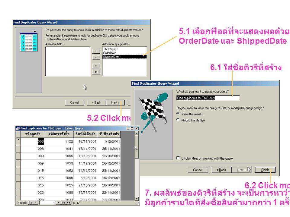 5.1 เลือกฟิลด์ที่จะแสดงผลด้วยเป็น TblOrderID OrderDate และ ShippedDate 5.2 Click mouse 6.1 ใส่ชื่อคิวรีที่สร้าง 6.2 Click mouse 7.