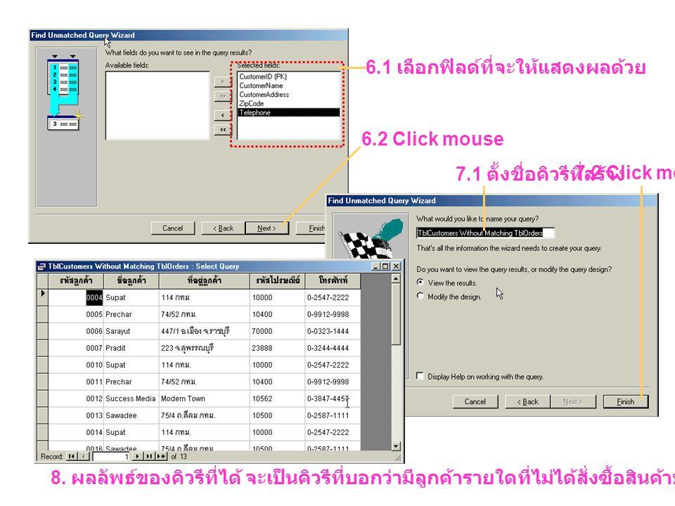 6.1 เลือกฟิลด์ที่จะให้แสดงผลด้วย 6.2 Click mouse 7.1 ตั้งชื่อคิวรีที่สร้าง 7.2 Click mouse 8.