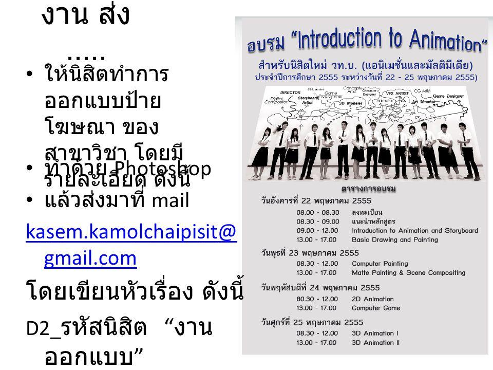 งาน ส่ง..... ให้นิสิตทำการ ออกแบบป้าย โฆษณา ของ สาขาวิชา โดยมี รายละเอียด ดังนี้ ทำด้วย Photoshop แล้วส่งมาที่ mail kasem.kamolchaipisit@ gmail.com โด