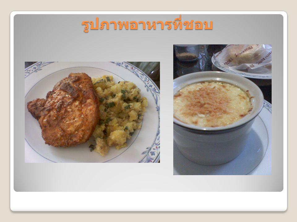 รูปภาพอาหารที่ชอบ
