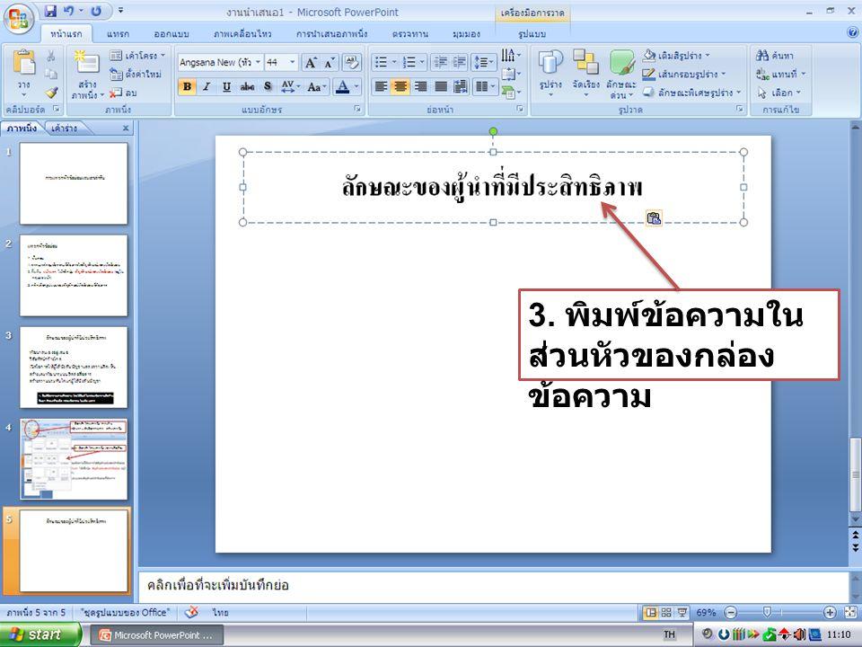 3. พิมพ์ข้อความใน ส่วนหัวของกล่อง ข้อความ