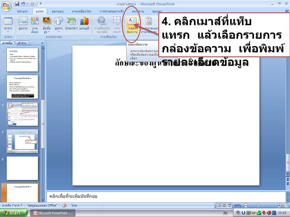 4. คลิกเมาส์ที่แท็บ แทรก แล้วเลือกรายการ กล่องข้อความ เพื่อพิมพ์ รายละเอียดข้อมูล
