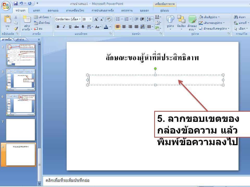 5. ลากขอบเขตของ กล่องข้อความ แล้ว พิมพ์ข้อความลงไป