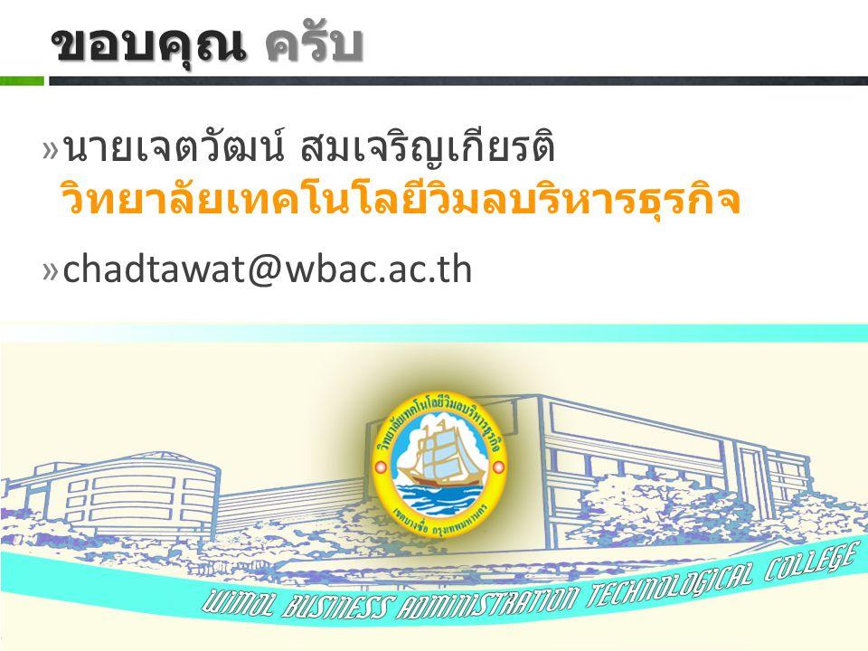 ขอบคุณ ครับ » นายเจตวัฒน์ สมเจริญเกียรติ วิทยาลัยเทคโนโลยีวิมลบริหารธุรกิจ » chadtawat@wbac.ac.th