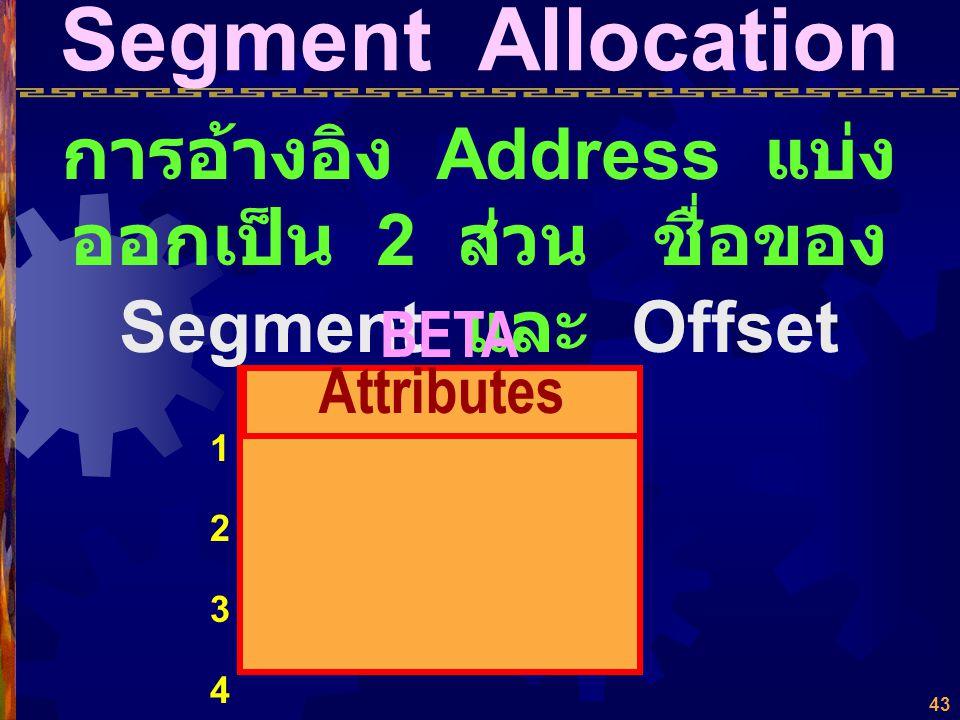 42 Segment Allocation  เซกเมนต์ (Segment) แบ่ง Memory เป็นส่วนๆ ขนาด ชุดคำสั่ง SUPERVISOR Main Sub 1 Data Used by Other Sub 2 Segment Table Program A