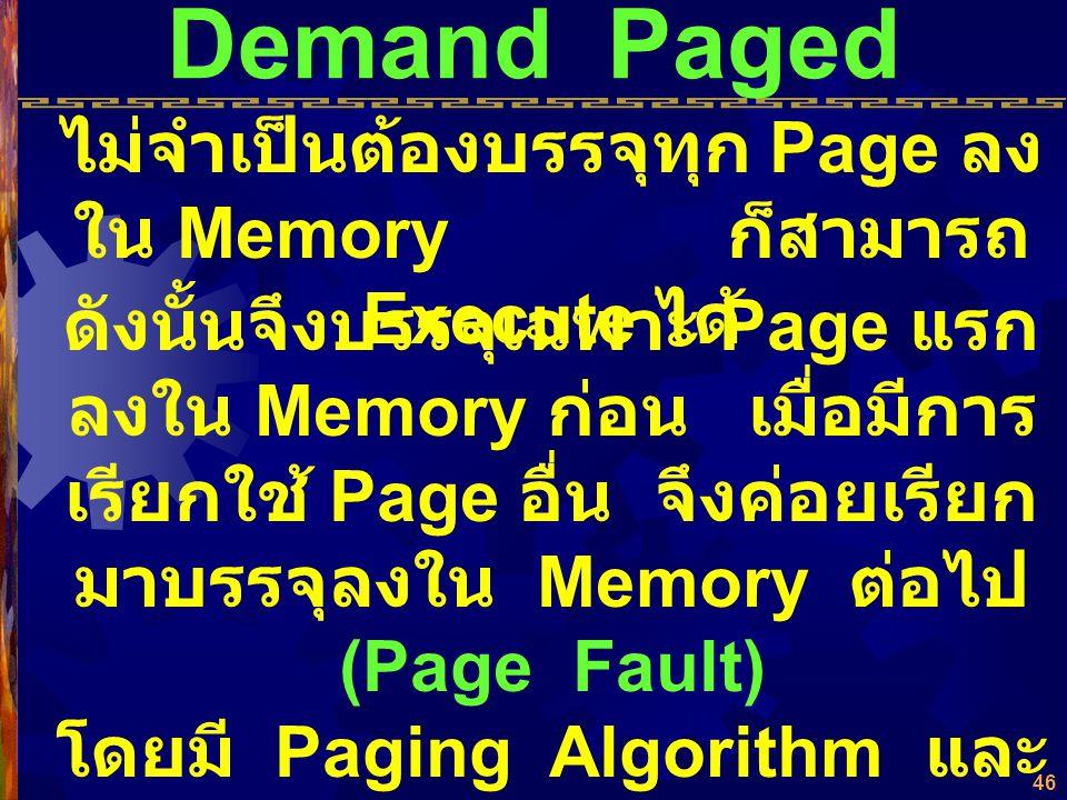 45 Virtual Memory  ความจำเสมือน (Virtual Memory) แบ่งเป็น Pages หรือ Segments SUPERVISOR Segment 1 Segment 3 Segment 5 Segment 4 Segment 2 Segment Ta