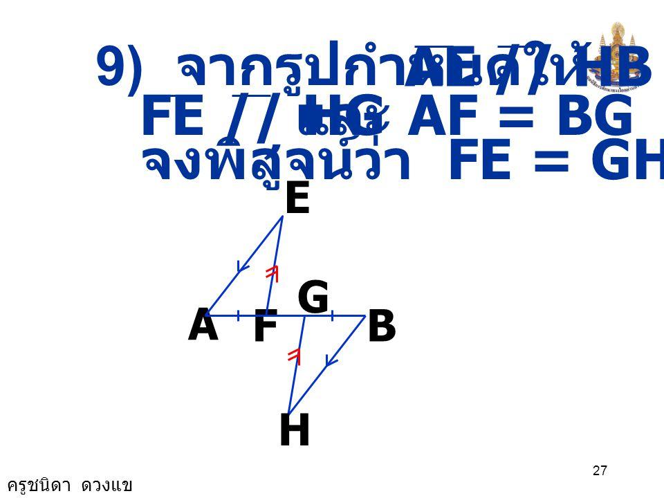 ครูชนิดา ดวงแข 26 A B CD E F จะได้  ADE  BFE ( ม. ด. ม. ) ดังนั้น DE = FE ( ด้านคู่ที่สมนัยกันของ  ที่เท่ากัน ทุกประการ จะยาวเท่ากัน )