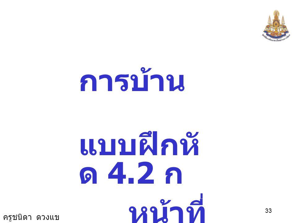 ครูชนิดา ดวงแข 32 A B G F E H ดังนั้น FE = GH จะได้  AFE  BGH ( ม. ด. ม. ) ( ด้านคู่ที่สมนัยกันของ  ที่เท่ากัน ทุกประการ จะยาวเท่ากัน )