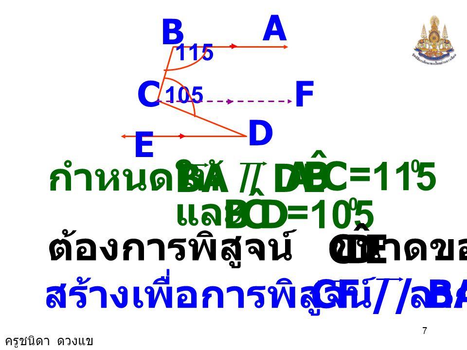 ครูชนิดา ดวงแข 17 A B C D E 115 105 F ( ผลบวกของมุมภายใน EDC ˆ CFD ˆ += 180 0 DCF ˆ + รูปสามเหลี่ยม ) EDC ˆ += 180 0 + 7575 0 6565 0 EDC ˆ -= 0 - 7575 0 6565 0 EDC ˆ = 40 0 75 65 40