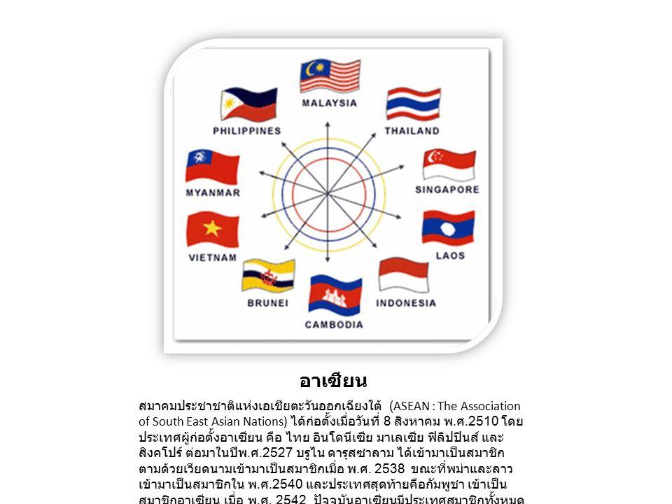 อาเซียน สมาคมประชาชาติแห่งเอเชียตะวันออกเฉียงใต้ (ASEAN : The Association of South East Asian Nations) ได้ก่อตั้งเมื่อวันที่ 8 สิงหาคม พ. ศ.2510 โดย ป