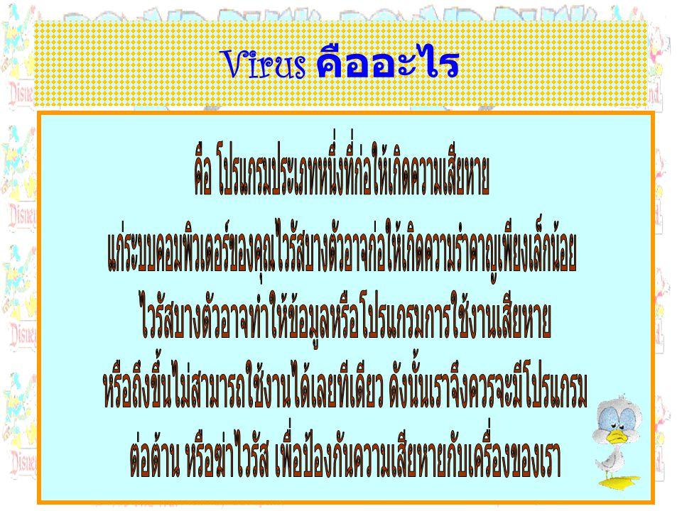 จัดทำโดย ปราง เจริญสุข รหัสนิสิต 50105010120 3 Mcafee Virus Scan 7.0