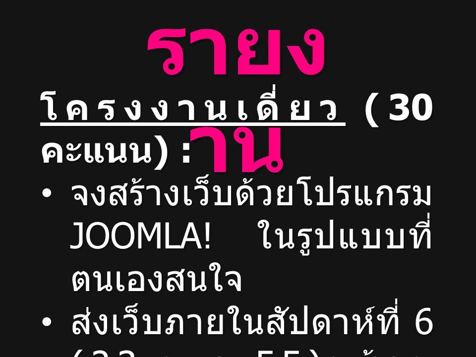 รายง าน โครงงานเดี่ยว (30 คะแนน ) : จงสร้างเว็บด้วยโปรแกรม JOOMLA.