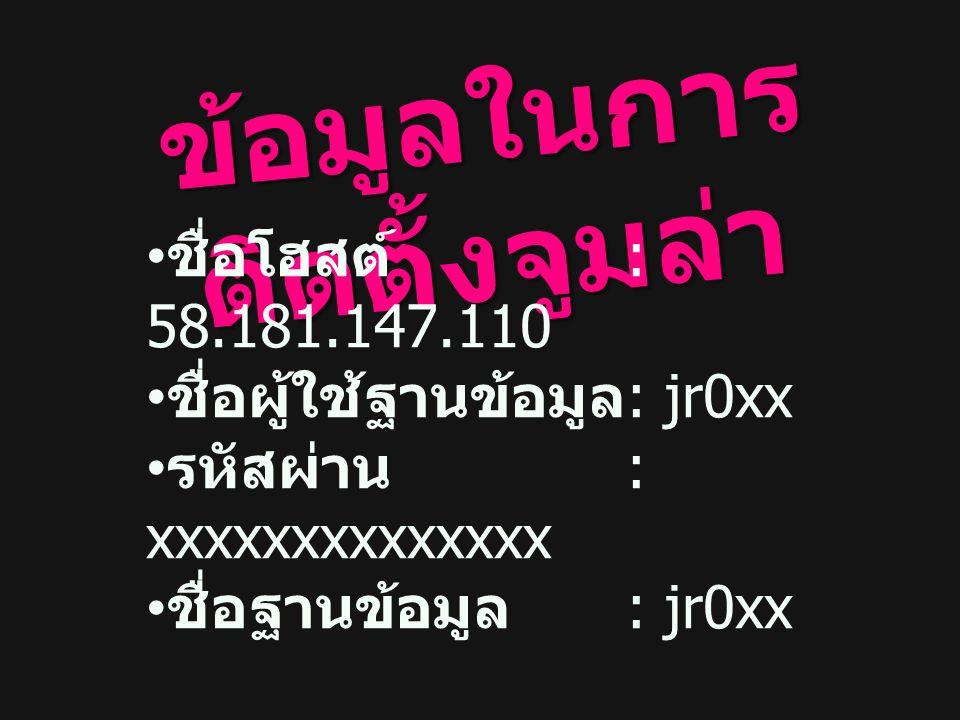 ข้อมูลในการ ติดตั้งจูมล่า ชื่อโฮสต์ : 58.181.147.110 ชื่อผู้ใช้ฐานข้อมูล : jr0xx รหัสผ่าน : xxxxxxxxxxxxxx ชื่อฐานข้อมูล : jr0xx