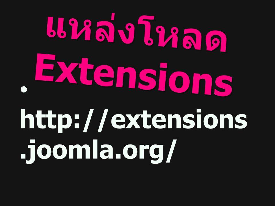 แหล่งโหลด Extensions http://extensions.joomla.org/