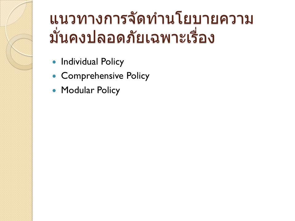 แนวทางการจัดทำนโยบายความ มั่นคงปลอดภัยเฉพาะเรื่อง Individual Policy Comprehensive Policy Modular Policy