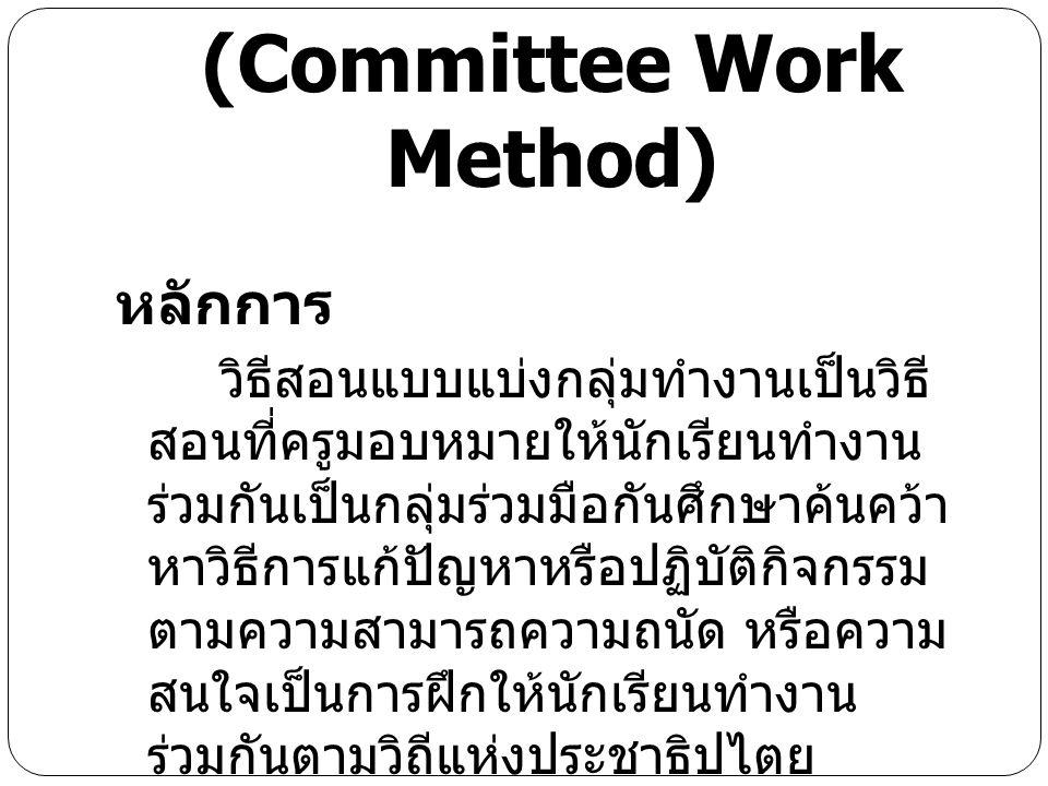 วิธีสอนแบบแบ่งกลุ่ม ทำงาน (Committee Work Method) หลักการ วิธีสอนแบบแบ่งกลุ่มทำงานเป็นวิธี สอนที่ครูมอบหมายให้นักเรียนทำงาน ร่วมกันเป็นกลุ่มร่วมมือกัน