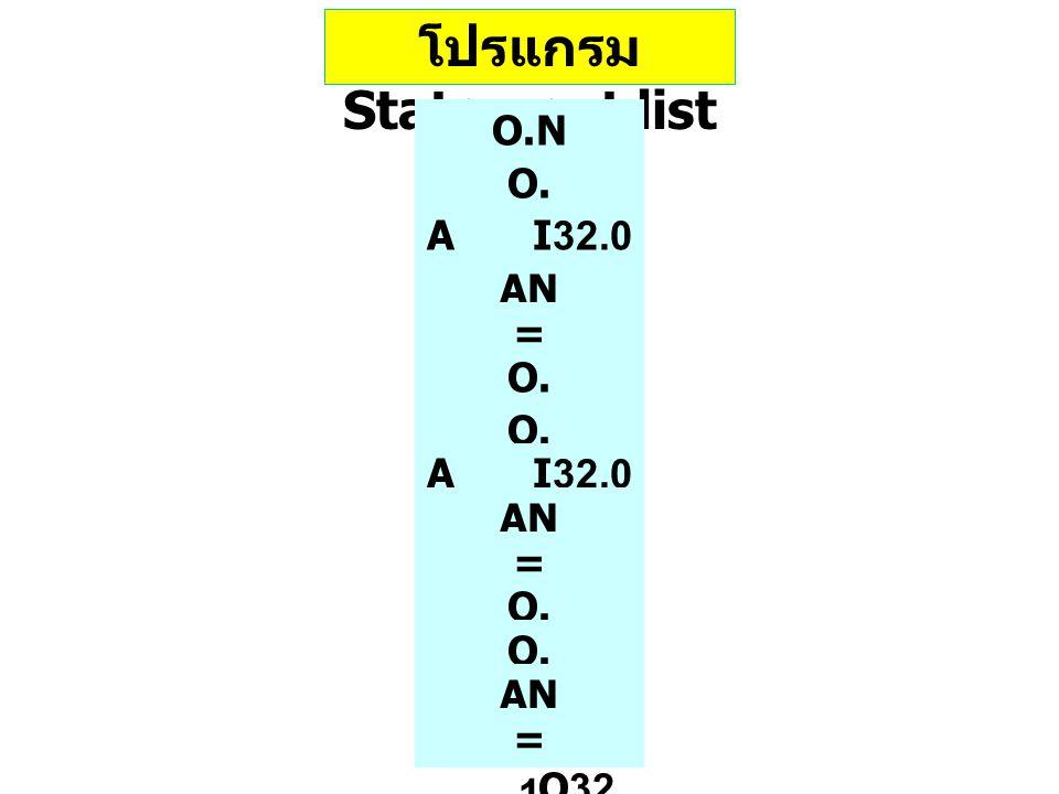 โปรแกรม Statement list O.N Q32. 0 O. F64. 0 AI32.0 AN F64. 1 = F64. 0 O. Q32. 0 O. F64. 1 AI32.0 AN F64. 0 = F64. 1 O. F64. 0 O. Q32. 0 AN F64. 1 = Q3