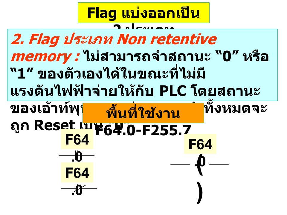 """Flag แบ่งออกเป็น 2 ประเภท 2. Flag ประเภท Non retentive memory : ไม่สามารถจำสถานะ """"0"""" หรือ """"1"""" ของตัวเองได้ในขณะที่ไม่มี แรงดันไฟฟ้าจ่ายให้กับ PLC โดยส"""