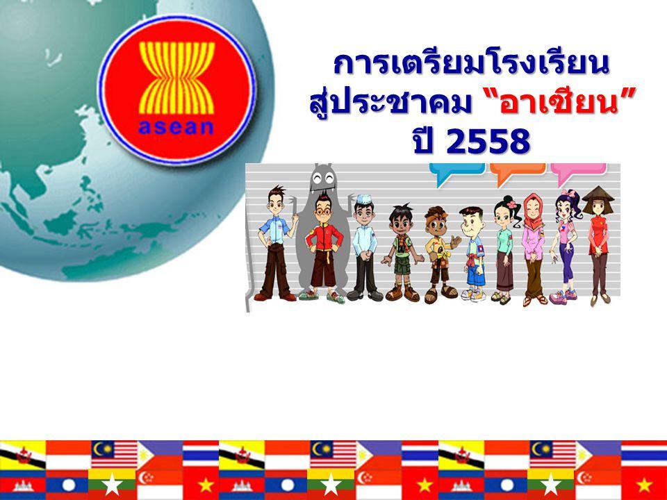 """การเตรียมโรงเรียน สู่ประชาคม """"อาเซียน"""" ปี 2558"""