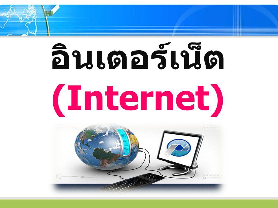 อินเทอร์เน็ต ( อังกฤษ : Internet) หมายถึง เครือข่ายคอมพิวเตอร์ขนาดใหญ่ ที่มีการเชื่อมต่อ ระหว่างเครือข่ายหลาย ๆ เครือข่ายทั่วโลก โดยใช้ ภาษาที่ใช้สื่อสารกันระหว่างคอมพิวเตอร์ที่เรียกว่า โพรโทคอล (protocol) ผู้ใช้เครือข่ายนี้สามารถ สื่อสารถึงกันได้ในหลาย ๆ ทาง อาทิ อีเมล เว็บบอร์ด และสามารถสืบค้นข้อมูลและข่าวสารต่าง ๆ รวมทั้ง คัดลอกแฟ้มข้อมูลและโปรแกรมมาใช้ได้