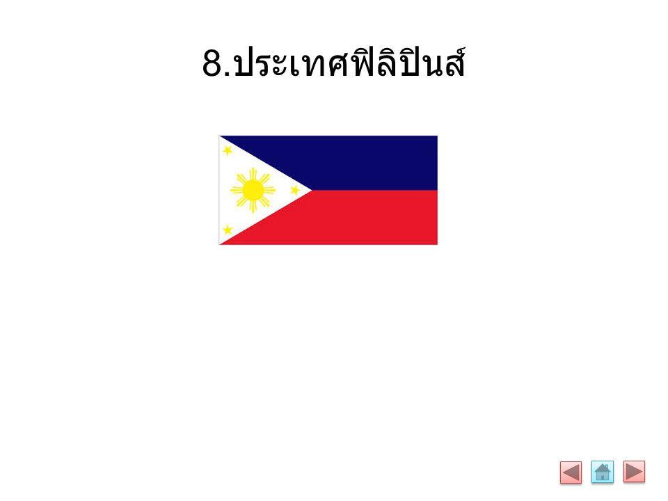 8. ประเทศฟิลิปินส์