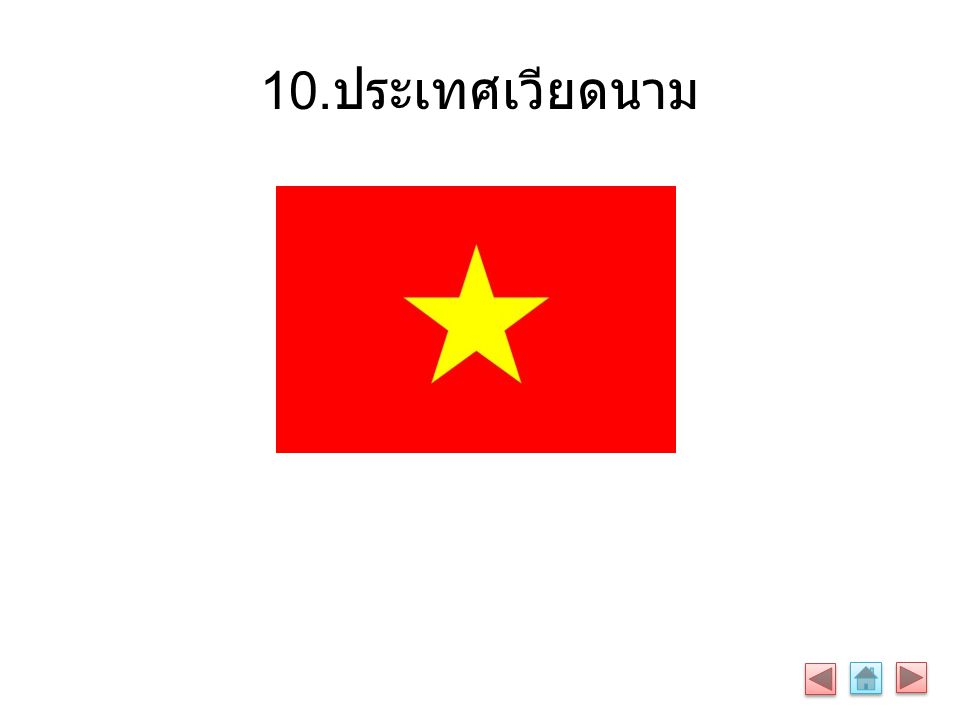 10. ประเทศเวียดนาม
