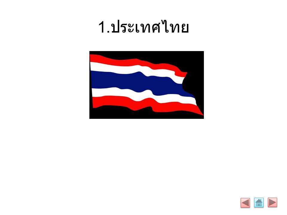 1. ประเทศไทย