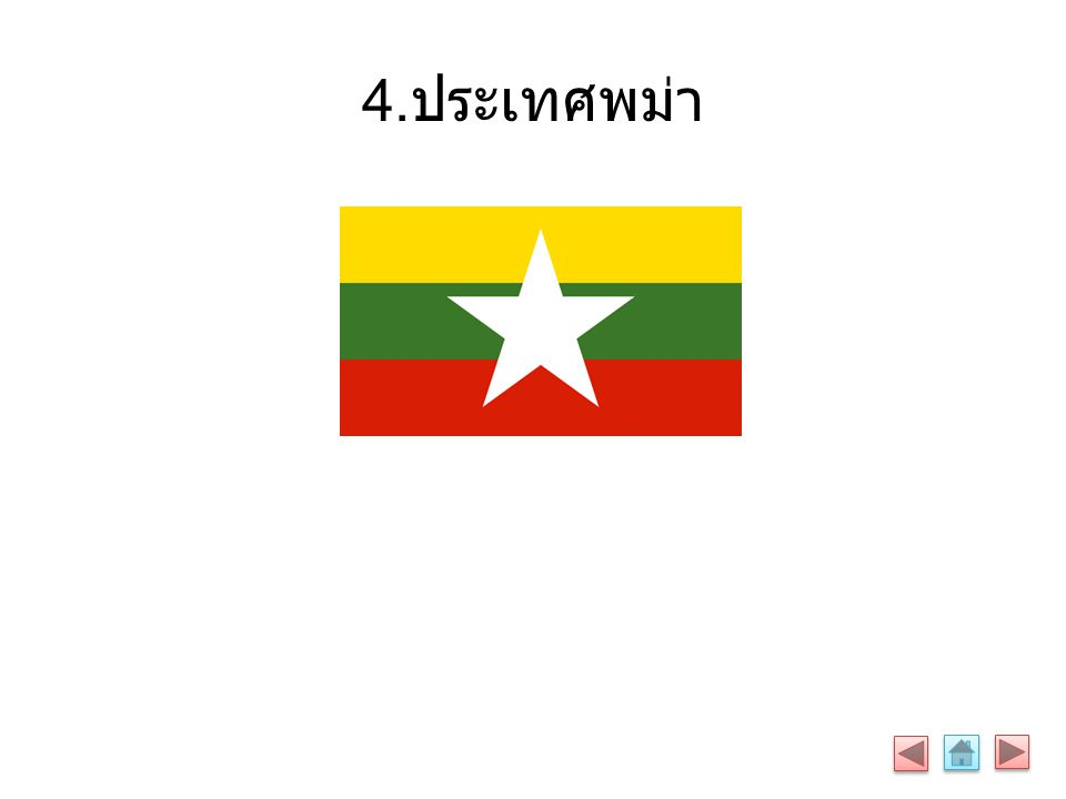 4. ประเทศพม่า